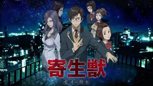 Kiseijuu Sei no kakuritsu (Anime)