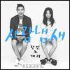 【Jung In 정인 • Gary 개리】사람냄새