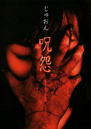 Historique de The Grudge: Ju-On: The Curse (2000)
