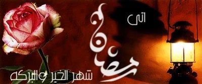 رمضان شهر الرحمة والغفران