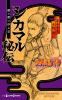 Critique - Avis - Discussion : L'après Shippuden Arc 2 - Shikamaru Hiden
