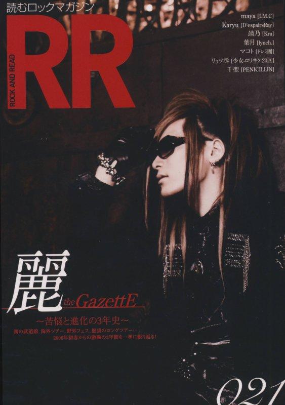 "Uruha ""Rock and Read"" Volume 21"