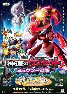 Pokémon Film 16 : Trailer de Extremespeed Genesect - Mewtwo's Awakening !