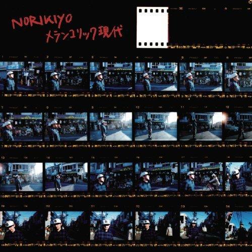 メランコリック現代 / 自問自答 - Norikiyo (2011)