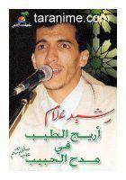 Rachid Rhoulam / Koun Ma3a Allah (2007)