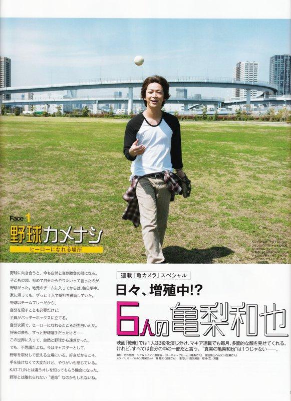 Face 1 Baseball Kamenashi
