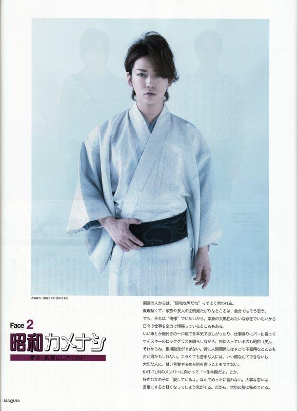 Face 2 Showa Kamenashi