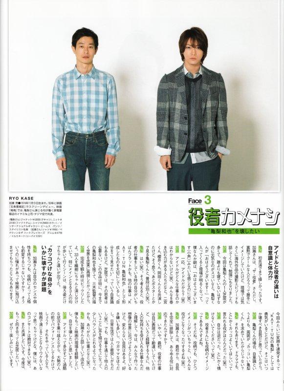 Face 3 Acteur Kamenashi