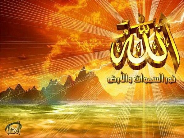 الله نور السموات والارض Blog De Al7amdulilah