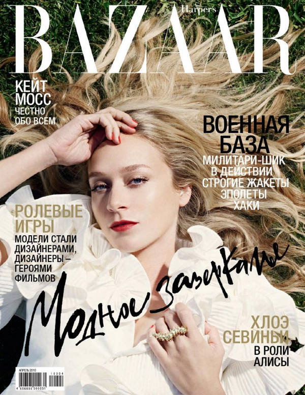 Chloë Sevigny for Harper's Bazaar Russia( April 2010 )