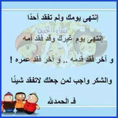 Al hamdO li llah 3aza wa jal