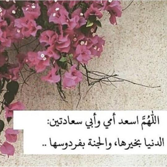 AllahOma aS3id Ommi Wa Abi Sa3adatayne : AddOnya bi Khayriha Wa Al janna bi firdawSsiha..
