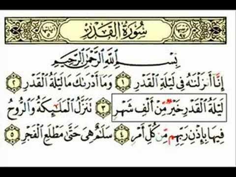 laylet el kader , les dix dernièrs jour de ramadan