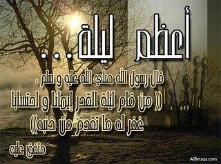 La nuit du Destin 2010 ( Laylatoul-Qadr )