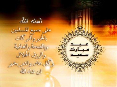 le premier chwal ( le aid ) est le vendredi a presque tous les pys islamique