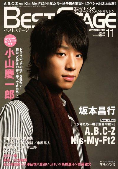 Best Stage novembre 2010 (Koyama Keiichirô)