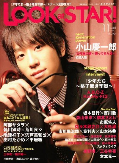 Look at Star novembre 2010 (Koyama Keiichirô)