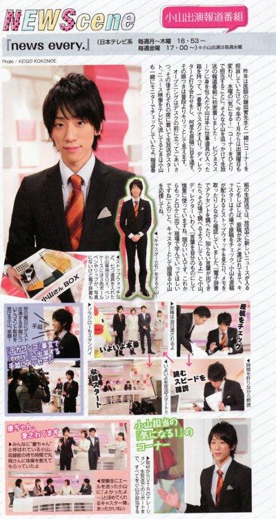 POTATO Mars 2011 NEWS scene Koyama
