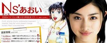 Drama - N's Aoi