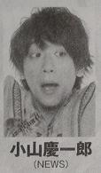 MYOJO septembre 2011 C'est horrible!! Mon expérience terrifiante!!