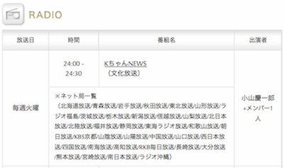 K-chan news... news
