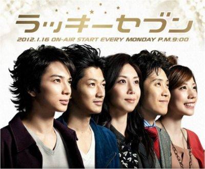 Drama - Lucky Seven (2012)