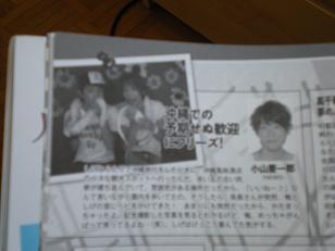 Myojo novembre 2011 - Koyama Keiichirô