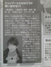 Myojo mars 2012 - Koyama Keiichirô