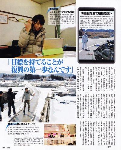 Josei Seven - 22 mars 2012