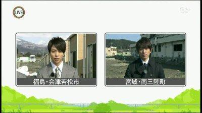 'Fukou Terebi ~ Minna no chikara 3.11'