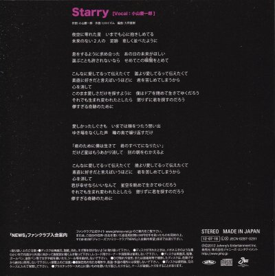 Starry (single Chankapana)