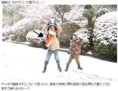 Neveux de Keii à Hakone