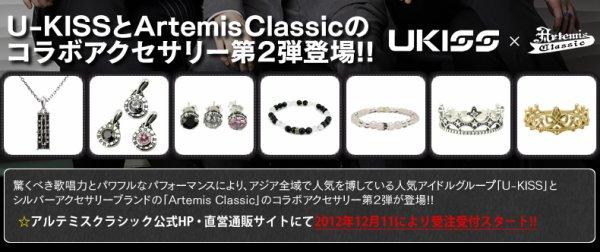 UKISS artemis Classic