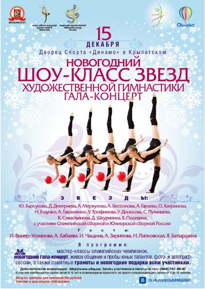 Гала-концерт Шоу