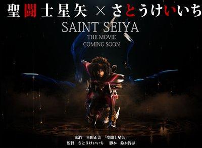 Saint Seiya Movie
