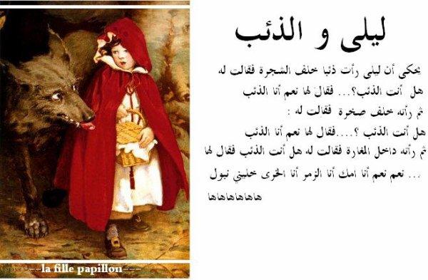 """voila la version des Algeriens """""""