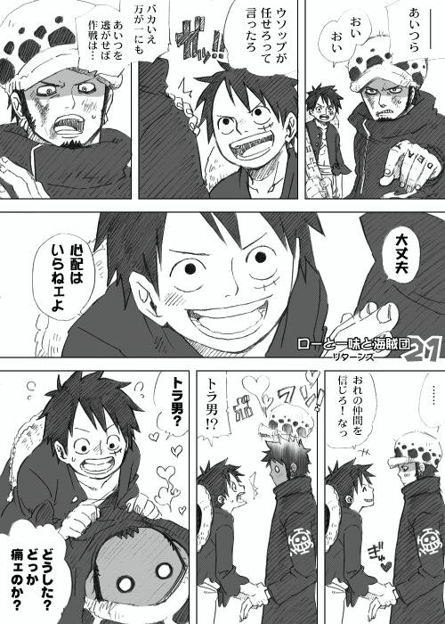 Doujinshi. Monkey D Luffy XD