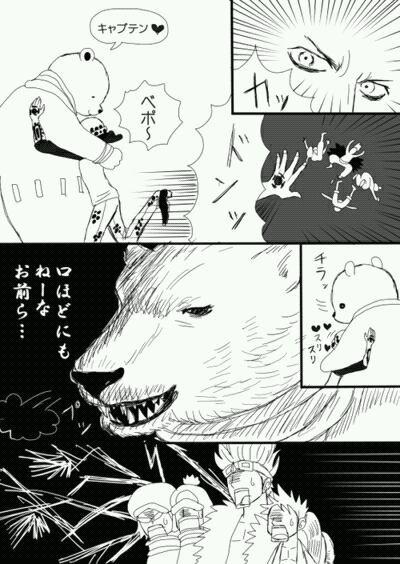Doujinshi. À moi !