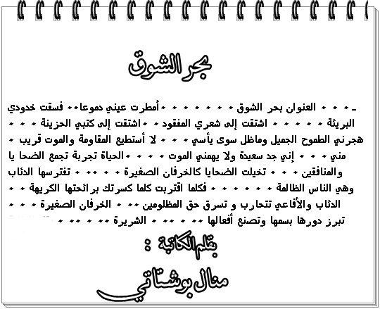 بحر الشوق
