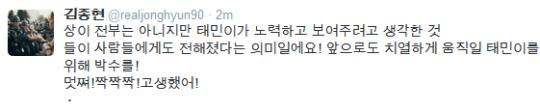 Jonghyun félicite Taemin pour sa victoire au MAMA 2016.