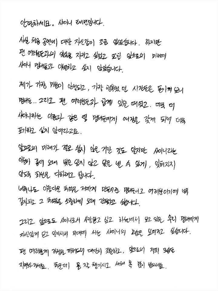 Lettre de Taemin aux fans suite au décès de Jonghyun.