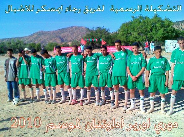 فريق رجاء ايمسكر للصغار المشارك لاول مرة في الدوري