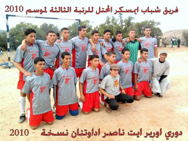 فريق شباب ايمسكر للكبار الفائز بالرتبة الثالثة بدوري اورير 2010