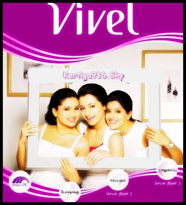 ♥... Poster de Trisha pour Vivel ...♥