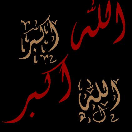 Asma' Allah lhousna