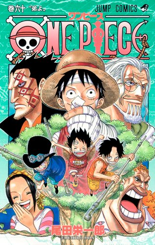 One Piece tome 60