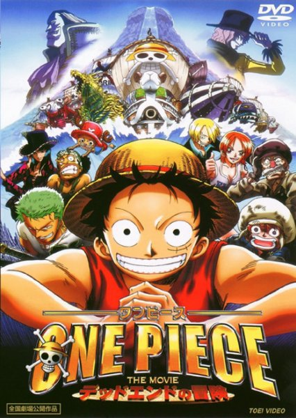 One Piece film 4 : Dead End