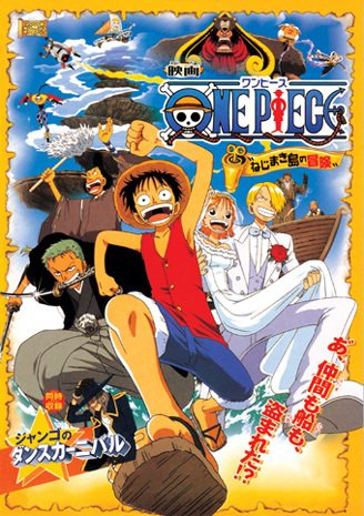 One Piece film 2 : Aventure sur l'ile de l'horloge en mouvement