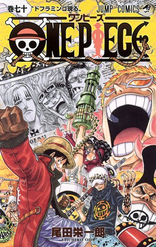 One Piece tome 70 : Doflamingo apparait !!