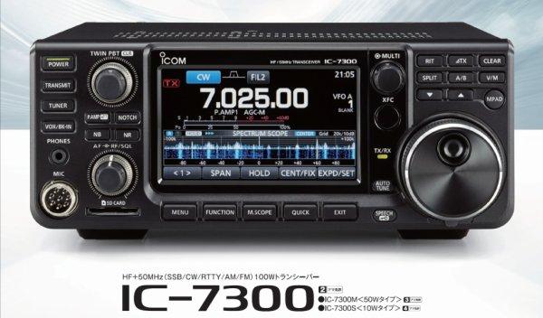 l'IC-7300